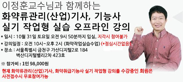 150930화약류관리(산업)기사 오프라인강의 하단팝업.jpg
