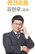 김현우t_콘크리트